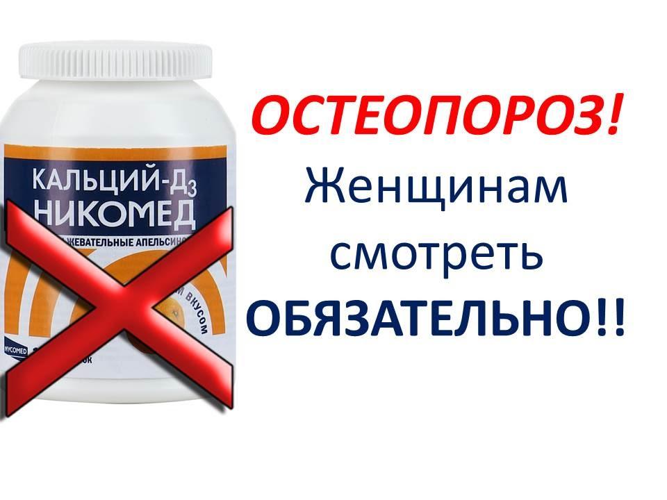 Какие лекарства принимают при остеопорозе