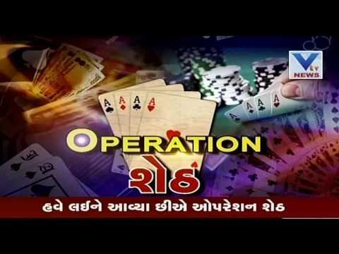 Operation Sheth - Part-1 (29th May, 2016)   VTV Gujarati