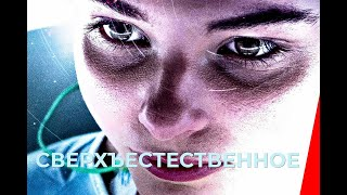 Сверхъестественное (2018) фильм. Фантастика