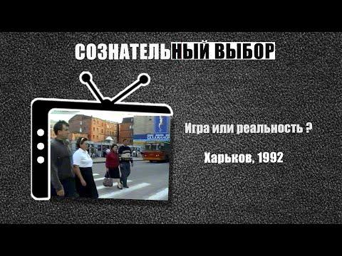 #280 • Сознательный выбор. Харьков (1992)