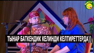 ТЫНАР//БАТКЕНДИК  КЕЛИН ЖАНА ШААРДЫК КЕЛИНДЕР КАФЕДЕ