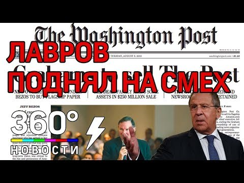 Лавров поставил на место журналиста из США