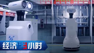 《经济半小时》 20200610 新基建:5G产业总动员| CCTV财经