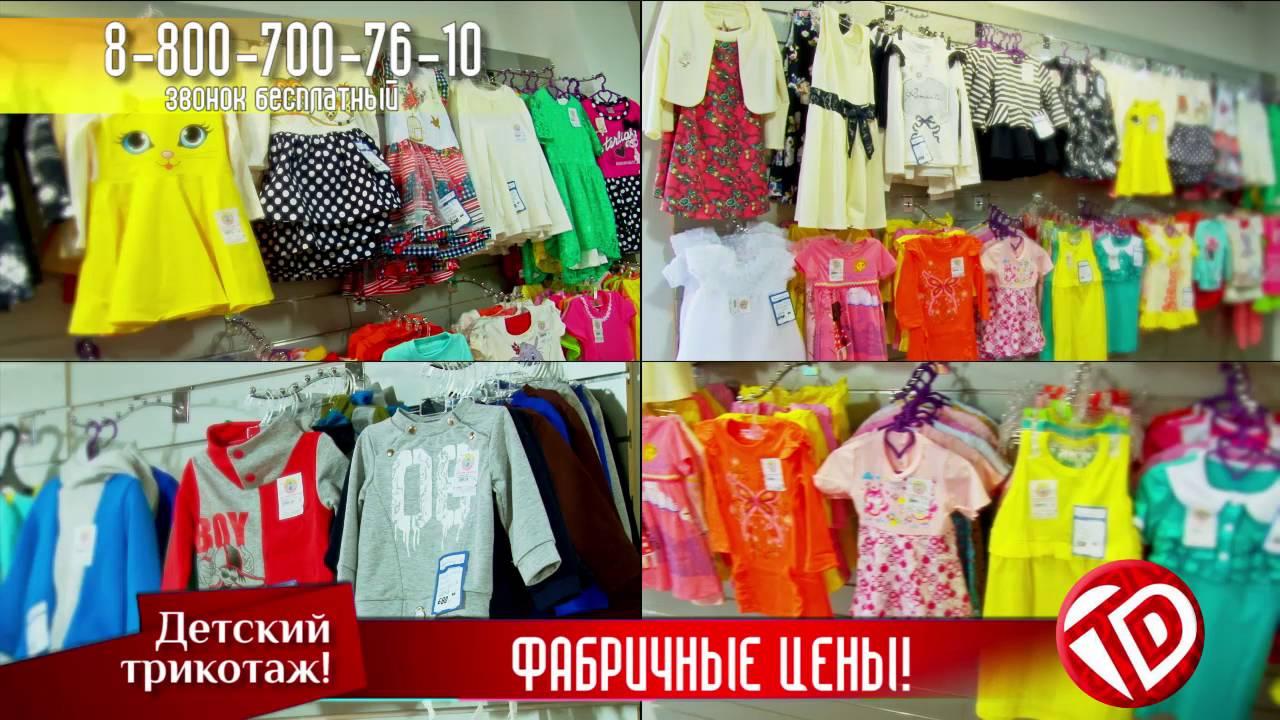 Детский трикотаж и одежда оптом: trikotag100.ru - YouTube