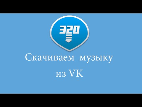 VK320 - Скачивание и прослушивание музыки на Mac
