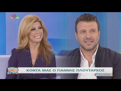 Αλήθειες με τη Ζήνα - 9.10.2015 - Γιάννης Πλούταρχος !