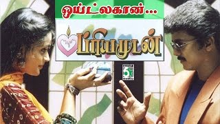 Whitulakkan Song | Priyamudan | Vijay | Kausalya | Deva