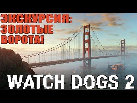 Watch Dogs 2: Экскурсия - Мост ЗОЛОТЫЕ ВОРОТА [Экскурсия по Сан-Франциско]
