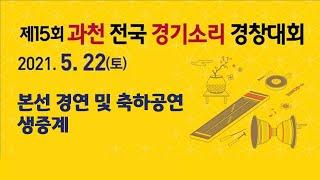 [생중계] 제15회 과천 전국 경기소리 경창대회 본선 …