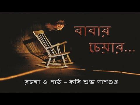 Bangla Kobita Abritti | বাবার চেয়ার - শুভ দাশগুপ্ত | Bengali Recitation by Subho Dasgupta