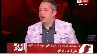 بالفيديو.. «فرحات» يكشف وظيفة المؤسسة المصرية لحماية الدستور برئاسة عمرو موسى