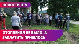UTV. Жителям башкирского села пришлось заплатить за отключенное отопление. Они не согласны