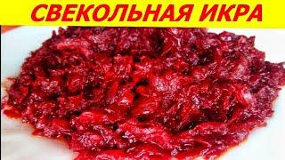 СВЕКОЛЬНАЯ ИКРА - ОБЪЕДЕНИЕ !!! СУПЕР РЕЦЕПТ! Beet CAVIAR - delicious !!! SUPER RECIPE!
