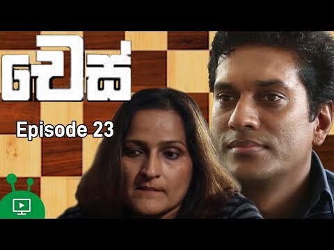 චෙස්   Chess   Episode 23   Sinhala Teledrama   Roshan Pilapitiya   Chandani Seneviratne thumbnail