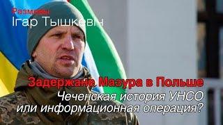 """Задержание Мазура в Польше: """"чеченская"""" история УНСО или информационная операция?"""