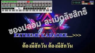 เปรียบเทียบโปรแกรมExtreme Karaoke ของแท้ และของปลอม - Pressstart Store