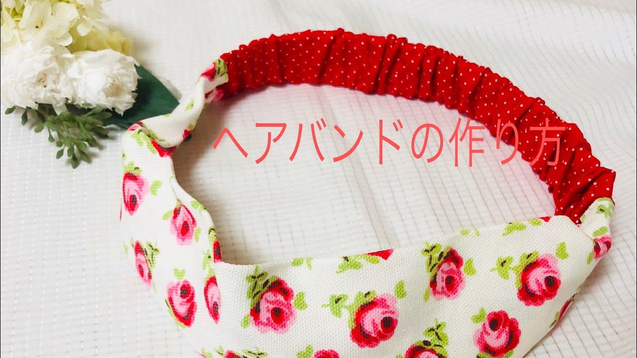 ヘアバンドの作り方 \u203b平ゴム25ミリ幅使用 ゴムと縫い合わせるところを簡単にしました! Headband How to make 手縫いOK