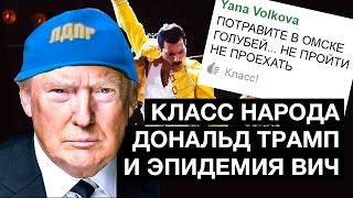 Класс народа. Дональд Трамп. Эпидемия ВИЧ в Екатеринбурге