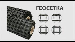 видео Георешетка СД 40: цена