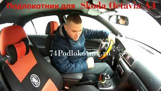 Подлокотник на Шкоду Октавия А4 / Skoda Octavia A4