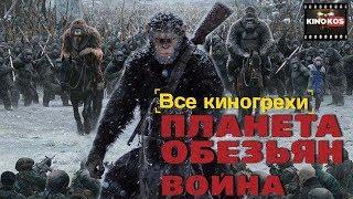 """Все киногрехи  """"Планета обезьян: Война"""""""