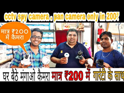 घर बैठे मंगाओ CCTV Camera Cheapest Spy Camera Buy Online With Garenty Pan Camera Smallest Spy Watch