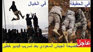 الاستعراض العسكري للجيش السعودي .. عيب والله يا أقوى دولة عربية 😂