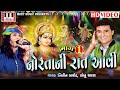 SONU CHARAN | NITIN BAROT | Norta Ni Raat Aavi | Yogesh Purabiya | Garba Song 2018