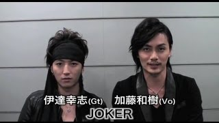 http://www.avexnet.or.jp/joker/ 覚醒せよ!JOKER(加藤和樹&伊達幸志...