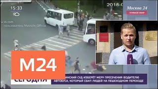 В Москве между водителем автобуса и пассажирами произошёл конфликт (25.01.16)