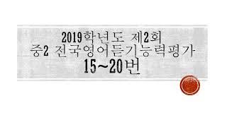 2019년 9월 중2 영어듣기 15번~20번