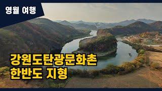 영월 가볼만한 곳 - 강원도탄광문화촌, 한반도지형 (S…