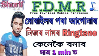 How to download your name Ringtone#Callernameannouncer On#Androidmobile #SharifCreation #FDMR