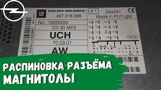 opel Astra H. Автозвук часть 2