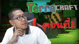 เปิดตำนานใหม่ TerraCraft งั้นรึ [Minecraft Tekxit3 MOD ตอนที่1]