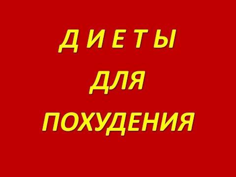 Диеты. Похудение - как похудеть. Кремлевская диета. Диета