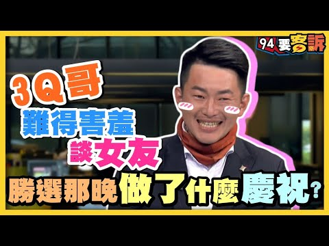【94要客訴】陳柏惟3Q哥難得害羞談女友!勝選那晚做了什麼慶祝?