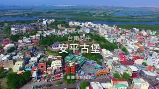 台南安平古堡空拍攝影