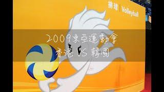 東亞運排球比賽香港vs韓國