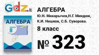 № 323- Алгебра 8 класс Макарычев