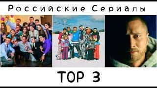 Лучшие Российские Сериалы [Top 3] (ИМХО)