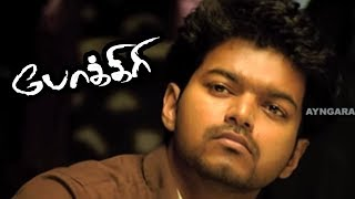 Pokkiri | Pokkiri Movie Scenes | Vijay creates Gang war | Vijay best Mass Scene | Vijay Mass scene