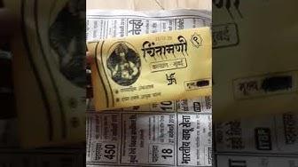 Kalyan Mumbai saptak chart Chintamani