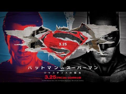 映画『バットマン vs スーパーマン ジャスティスの誕生』世紀の対決編 予告【HD】2016年3月25日公開