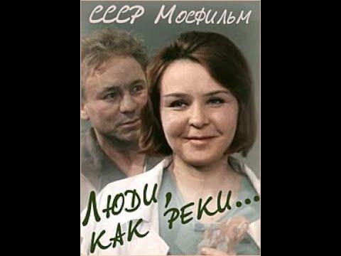 Люди как реки (1968)- Нина Ургант и Николай Рыбников