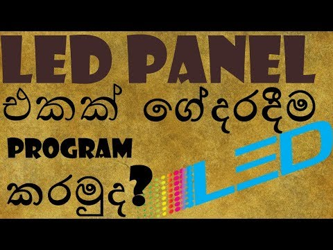 How to program a LED BOARD AT HOME l sinhala