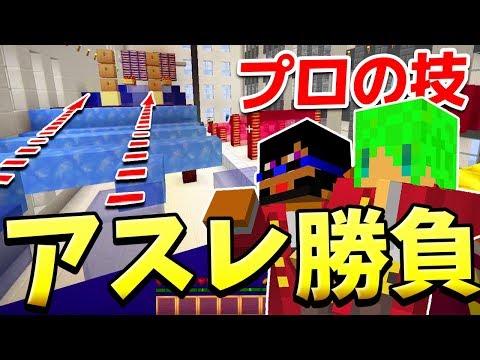 【MinecraftMOD紹介】 - スマートムービング ☆ダイビングなど☆