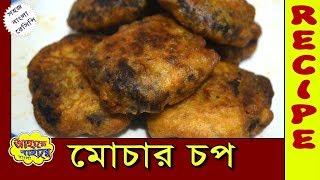 Mochar Chop - মোচার চপ