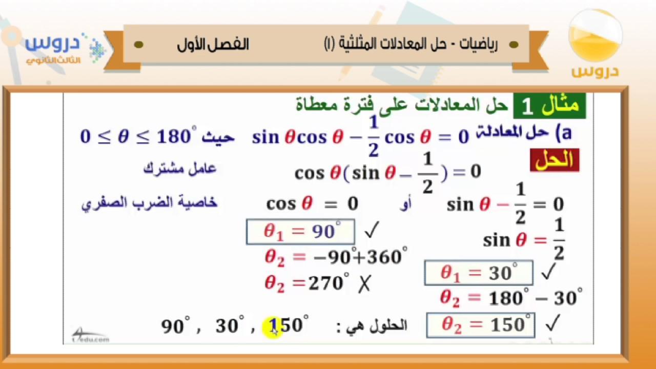 الثالث الثانوي الفصل الدراسي الأول 1438 رياضيات حل المعادلات المثلثية 1 Youtube