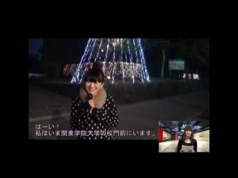 Kanto Gakuin Christmas News (YAM) ☆